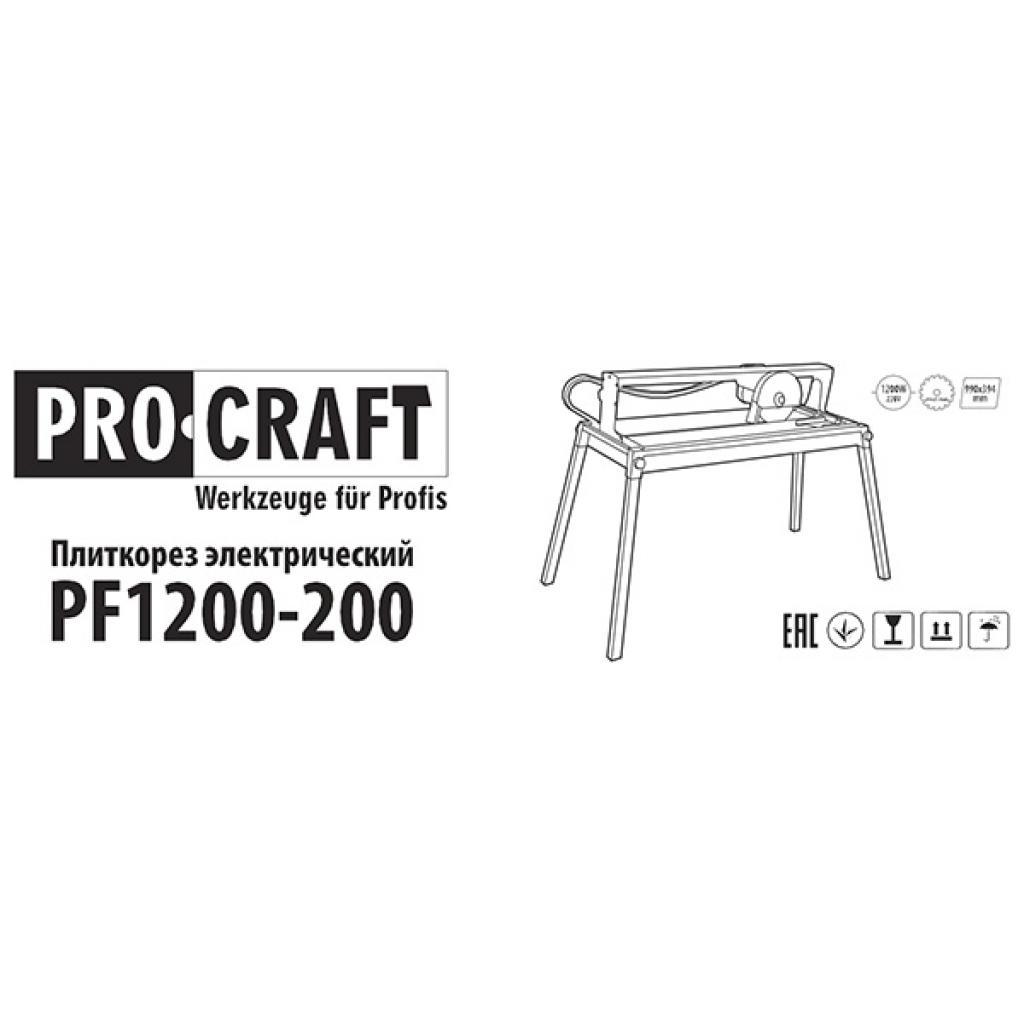 Плиткорез Procraft PF1200-200 (подача воды)