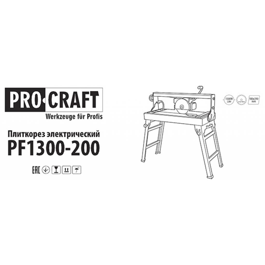 Плиткорез Procraft PF1300-200 (подача воды)